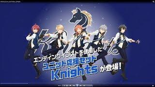 TVアニメ『あんさんぶるスターズ!』公式通販サイト 夢ノ咲学院購買部 ユニット応援セット Knights CM