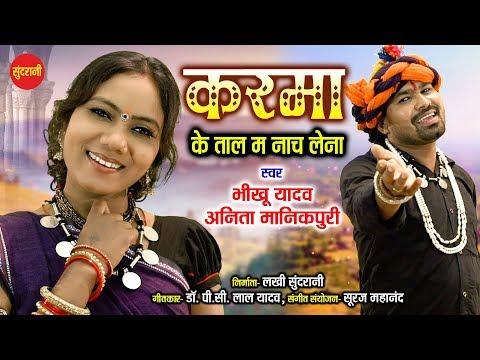 करमा गीत - Karma Ke Taal Ma Nach Lena || Bhikhu & Anita - 9752467561 || CG_HD Video Song  - 2019