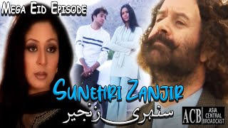 Sunehri Zanjir   Mega Episode  EID SPECIAL  Kashif Mehmood - Saima Qureshi - Ayub Khosoo   ACB Drama