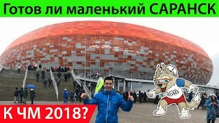 видео Саранск | В Мордовии авто-хулигана, скинувшего с дороги «Форд», подвели обломки бампера - БезФормата.Ru - Новости