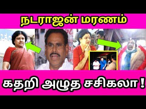 கதறி அழுத சசிகலா ! Sasikala, Sasikala husband Natarajan, Tamil news live news