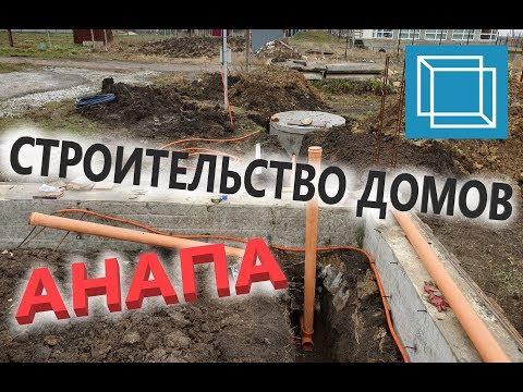 Строительство домов в Анапе - МОРЕ СТРОЙ ГРУПП