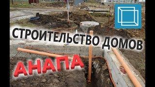 Строительство домов в Анапе - МОРЕ СТРОЙ ГРУПП<