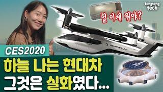 [CES 2020] 현대차 '하늘을 나는 자동차' 최초 공개로 전 세계 시선집중!...상상 아닌 '현실' (hyundai, uam, pbv)