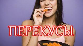 правильное питание для похудения полезные перекусы