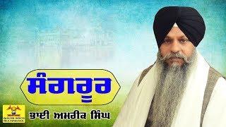 Bhai Amrik Singh Chandigarh Wale Pind Chahar ( Sangrur ) Samagam