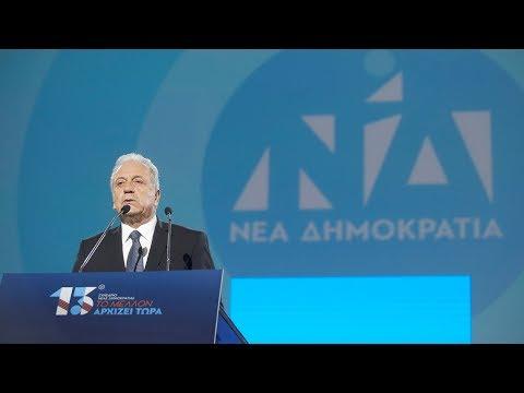 Δημήτρης Αβραμόπουλος | 13ο Συνέδριο ΝΔ