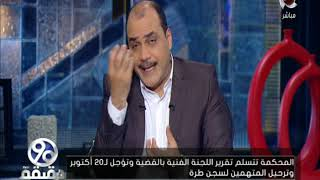 90 دقيقة | جنايات القاهرة تأمر بضبط علاء و جمال مبارك و حسن هيكل في التلاعب بالبورصة