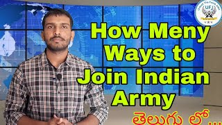 How Meny Ways to Join Indian Army in telugu   How to Join Indian Army in telugu   Way's Join Army