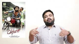 Varmaa review by prashanth