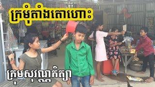 កំប្លែងក្មេងៗថ្មី|| ក្រមុំតាំងតោហោះ |សើចចុកពោះ | Best Khmer Kids Comedy- Khmer Kids Comedy