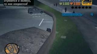 GTA 3 Миссия #59 - Игрушечная Война