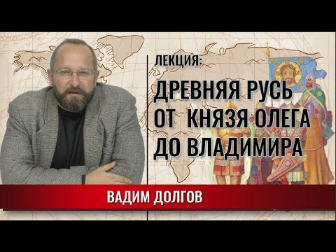 Древняя Русь. От князя Олега до Владимира