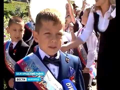 ГТРК Белгород - В юбилейный год вступила Октябрьская школа Белгородского района