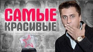 видео 10 самых успешных украинских актеров и актрис