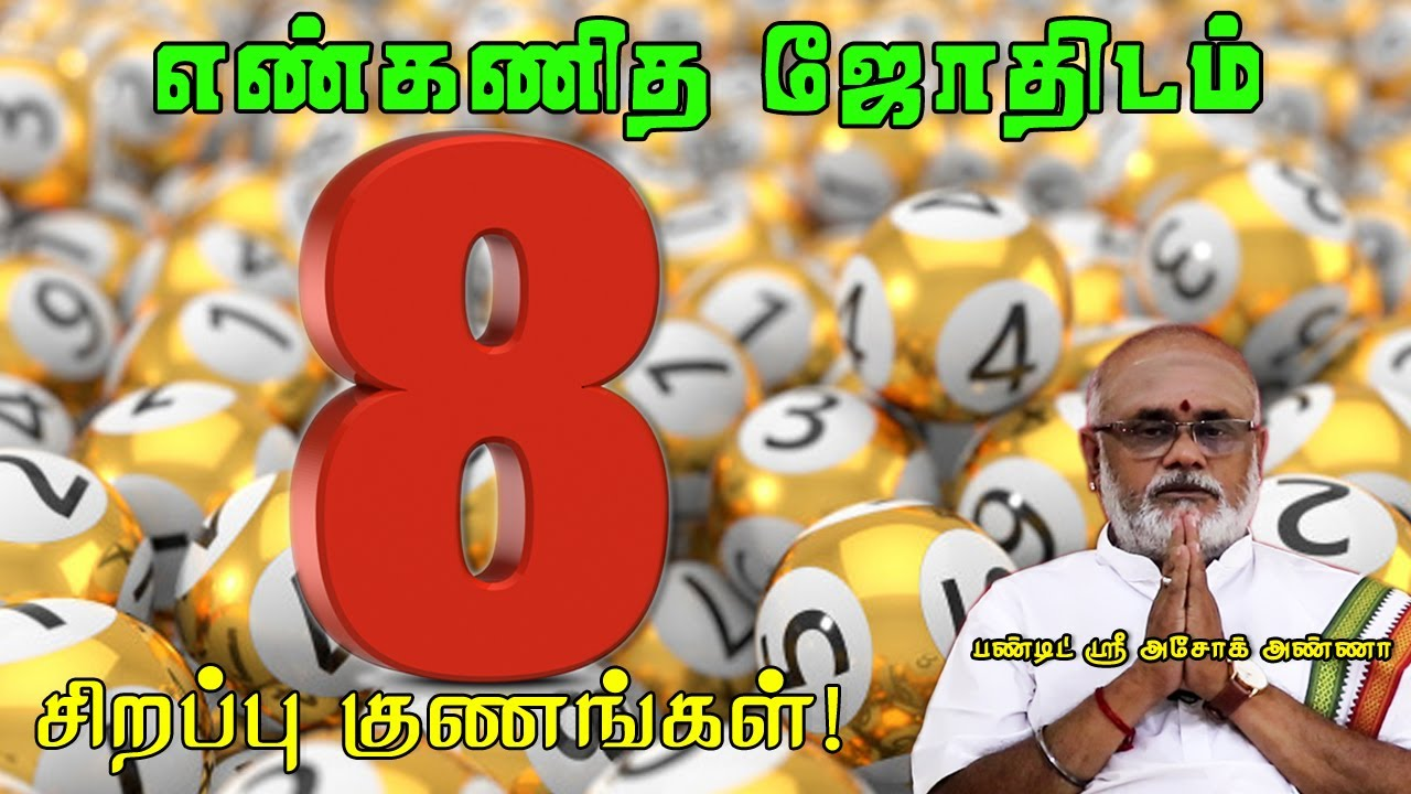 Numerology Number 8 People Career, Personality, Lucky Number (Part 2) எண் :  8-ன் சிறப்பு குணங்கள் !