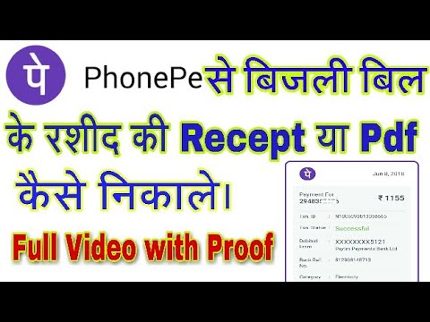 Phone pe electricity bill pay payment Receipt in pdf Electricity