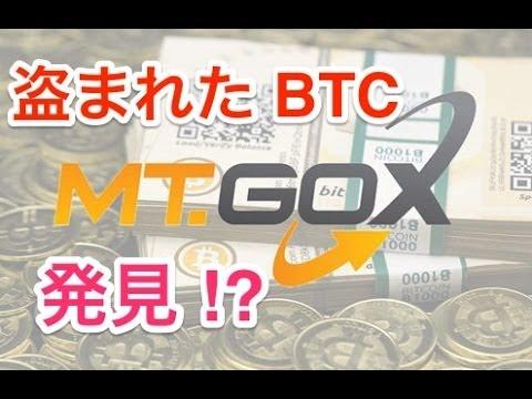 Mt.Gox,失ったビットコインを発見 !? Bitcoin News ビットコインニュース #55 by BitBiteCoin.com