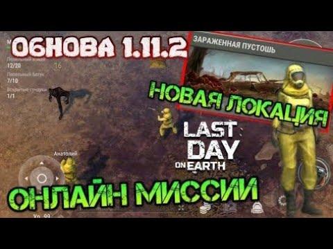 Новый взлом Last day on earth 1.11.2 Ссылка в описании