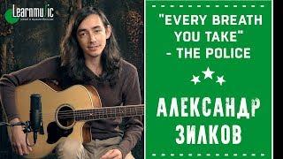 "Как играть на гитаре: ""Every breath you take"" - The Police | Разбирает Александр Зилков"