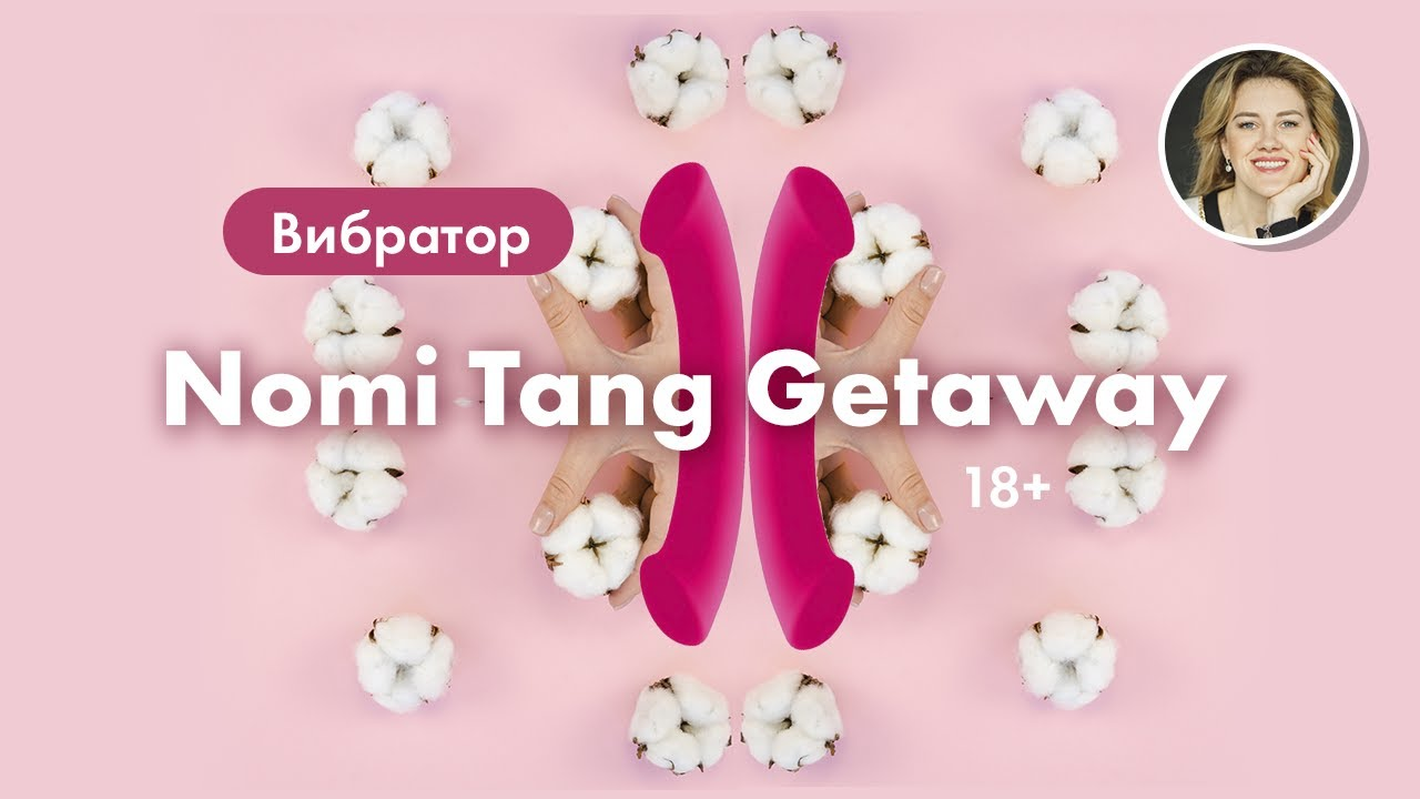 Вибратор GETAWAY  от NOMI TANG 18+