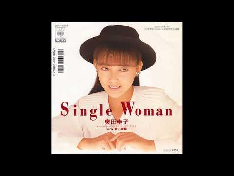 奥田圭子 - Single Woman