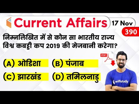 5:00 AM - Current Affairs 2019 | 17 Nov 2019 | Current Affairs Today | wifistudy