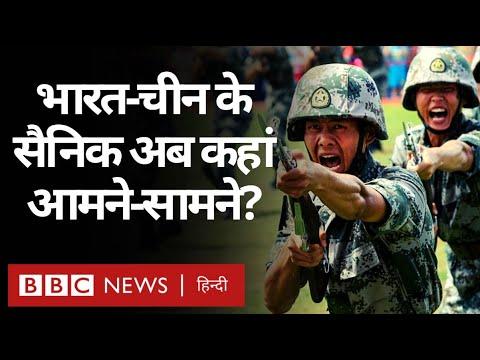 India China LAC Tensions: Laddakh में चीनी और भारतीय सैनिक अब कहां-कहां पर हैं आमने-सामने?
