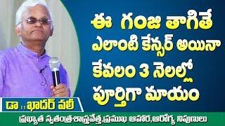 ఈ గంజి తాగితే ఎలాంటి కాన్సర్ 3 నెలల్లో మాయం||Dr. Khadar Vali Health Tips