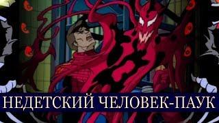 Недетский Человек-Паук