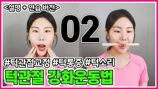 [약화된 턱관절 완전강화법]턱관절 교정운동 / 턱통증,…