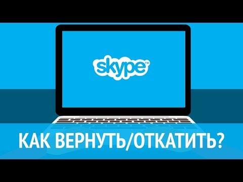 Как вернуть/откатить старую версию Skype в 2019? Просто!