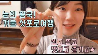 [최다TV] 겨울 삿포로여행 첫째날 대한항공-삿포로맥주공장
