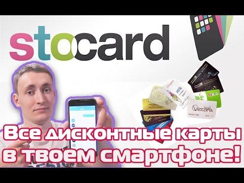 Приложение Stocard для iphone!