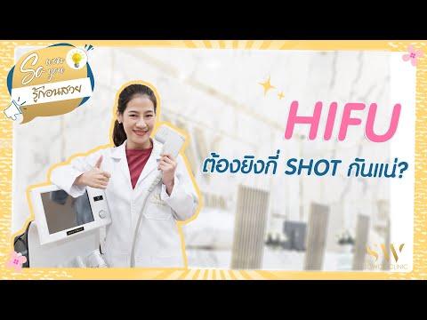 ยิงกี่ช็อต จะเห็นผล ? I SowonSoyou EP.25 HIFU