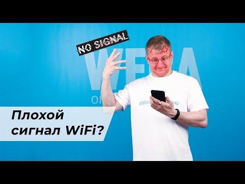Плохо ловит Wi-Fi? Рассказываем как усилить сигнал