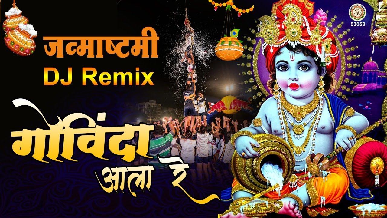 जन्माष्टमी Nonstop Dj Remix Songs | गोविंदा आला रे | Radha Krishna Dj Songs | Bhakti Bhajan Kirtan