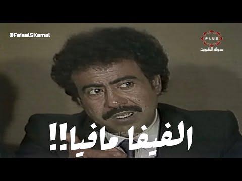 مؤتمر الشهيد فهد الأحمد بعد إلغاء هدف فرنسا أمام الكويت في كأس العالم 1982 Youtube