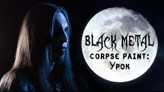 �������� ���� BLACK WINTER | Урок: Black Metal Corpse Paint ������