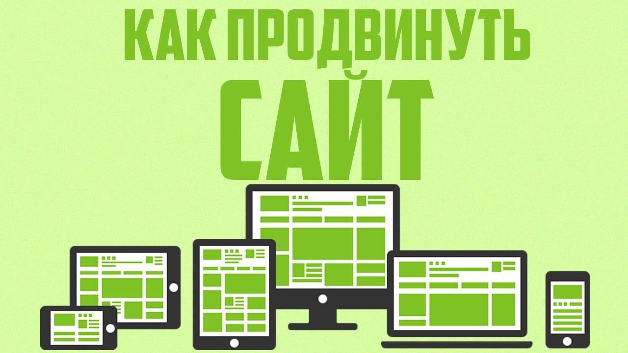 Картинки по запросу Как бесплатно раскрутить сайт