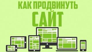 Как бесплатно и самостоятельно продвинуть свой сайт? Оптимизация и  SEO раскрутка сайта?