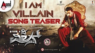 I Am Villain Song Teaser 2018 | The Villain | Dr.ShivarajKumar | Sudeepa | Prem | Arjun Janya