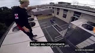 Клип на песню копы (паркур)