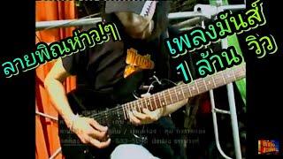 เพลงม นส หน าฮ านต ก น พ ณซ งสะเด ด เคนลำภ thai esan song lum dance