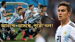 ইরাকের বিপক্ষে মাঠে নামার আগ মুহূর্তে যে দারুণ সুখবর পেল আর্জেন্টিনা!   Argentina vs Iraq