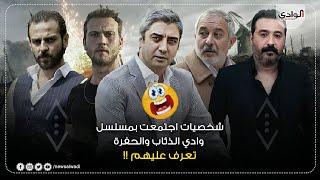 تعرف على ممثلين مسلسل وادي الذئاب شاركوا بمسلسل الحفرة  - لا يفوتكم 😱 HD
