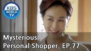 Mysterious Personal Shopper | 인형의 집