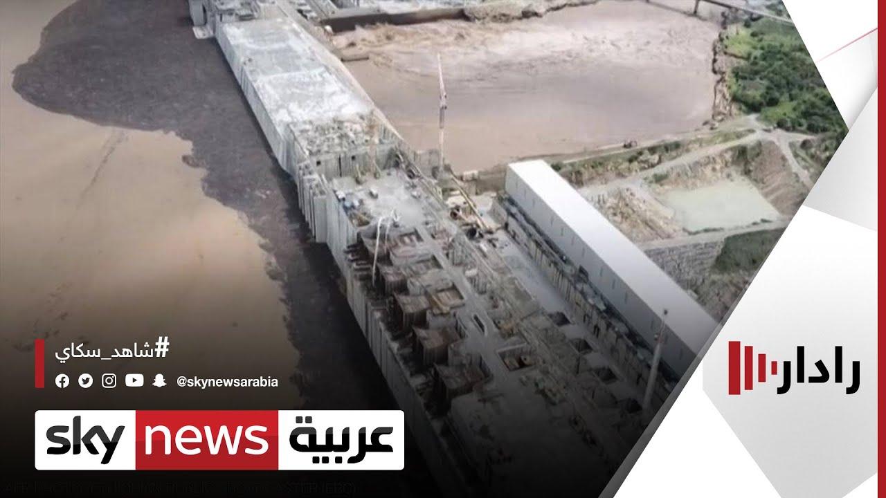 إثيوبيا: نطالب مصر والسودان باتفاق شامل بشأن ملء السد | #رادار  - نشر قبل 5 ساعة