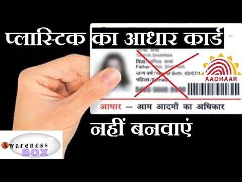 प्लास्टिक का आधार कार्ड क्यों, नहीं बनवाएं? | No need to make the Aadhar pvc or laminated card