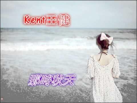 Kent王健   那時秋天 - Cмотреть видео онлайн с youtube, скачать бесплатно с ютуба